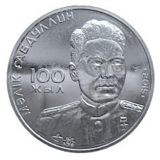 50 тенге 2015 г  100 лет Габдуллин Герой СССР