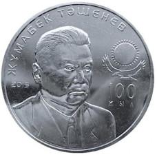 50 тенге 2015 г  100 лет Ж.Ташеневу