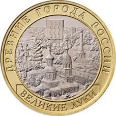 10 рублей Великие Луки 2016 год