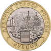 Новинки десятирублёвых  биметлаличеких монет