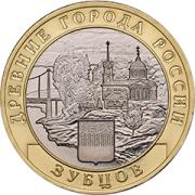 10 рублей  Зубцов 2016 год