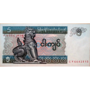 5 кьят 1996-97г  Мьянма