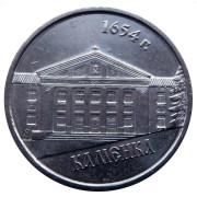 1 рубль  2014г Каменка