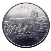 1 рубль 2014г  Дубоссары