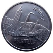 1 рубль 2014г  Рыбница