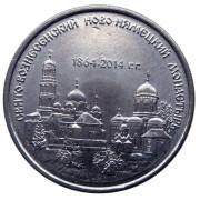 1 рубль  2014г  Свято-Вознесенский Ново-Нямецкий монастырь