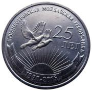 1 рубль  2015г  25 лет образования ПМР