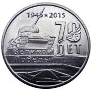 1 рубль  2015г  Мемориал  воинской славы Приднестровья