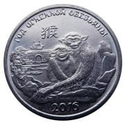 1 рубль  2015г  Год огненной обезьяны