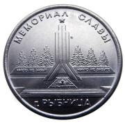 1 рубль  2016г  Мемориал Славы г. Рыбница