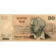 50 шекелей 1978г  Израиль
