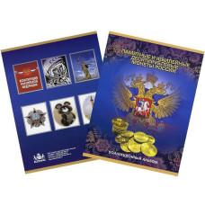 Альбом-планшет  для десятирублёвых монет города воинской славы 60  ячеек