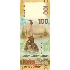 100 рублей 2015 год  Крым серия СК