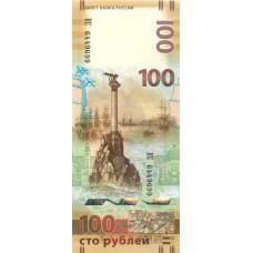 100 рублей 2015 год Крым серия КС