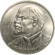 1 рубль 115 лет со дня рождения В.И.Ленина 1985г