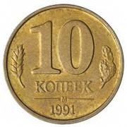 10 копеек  1991 год ( ГКЧП)