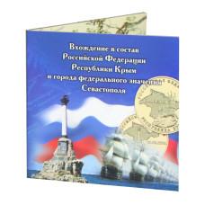 Буклет вхождение Крыма и Севастополя в Рф ( 2 монеты)