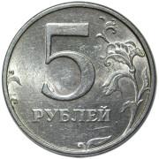 5 рублей 2009 СПМД (немагнитные)