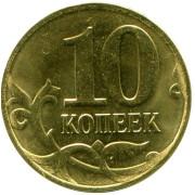 10 копеек 1997 СП