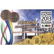 Буклет Универсиада в Казани-2013г
