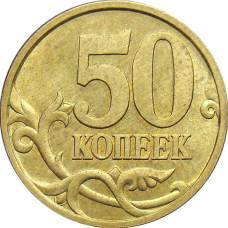 50 копеек 2011  М