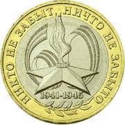 10 рублей  60 лет Великой Победы  СПМД 2005г