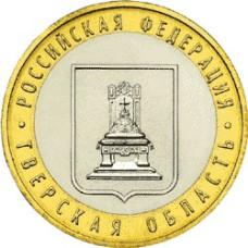 10 рублей  Тверская область 2005г