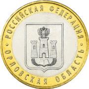 10 рублей  Орловская область 2005г