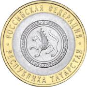 10 рублей  Республика Татарстан 2005г