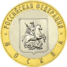 10 рублей  Москва 2005г