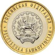 10 рублей  Республика Башкортостан 2007г