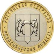 10 рублей  Новосибирская область 2007г
