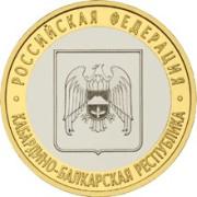 10 рублей Кабардино-Балкарская Республика  ММД 2008г