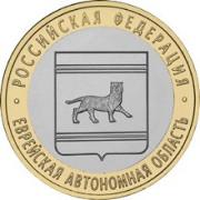 10 рублей Еврейская автономная область СПМД 2009г