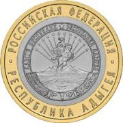 10 рублей Республика Адыгея ММД 2009г