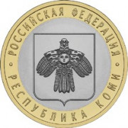 10 рублей Республика Коми 2009г