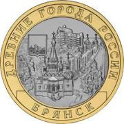 10 рублей  Брянск 2010г