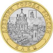 10 рублей  Елец 2011г