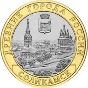 10 рублей  Соликамск 2011г