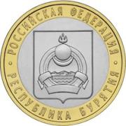 10 рублей  Республика Бурятия 2011г