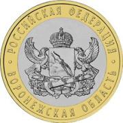 10 рублей  Воронежская область 2011г