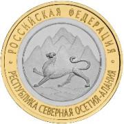 10 рублей   Северная Осетия-Алания  магнитная 2013 год