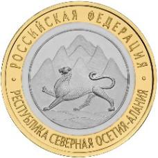 10 рублей  Республика Северная-Осетия  Редкий гурт 2013 год