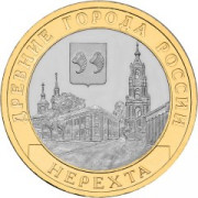 10 рублей Нерехта 2014г