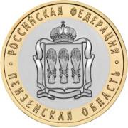 10 рублей  Пензенская область 2014г