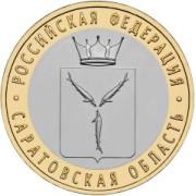 10 рублей  Саратовская область 2014г