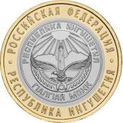 10 рублей  Республика Ингушетия 2014г