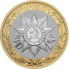 10 рублей Официальная эмблема празднования 70-летия Победы 2015г
