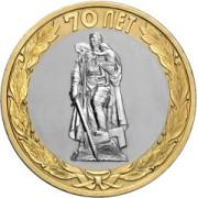 10 рублей Освобождение мира от фашизма 2015г