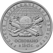5 рублей 170 лет Русскому географическому обществу 2015 год